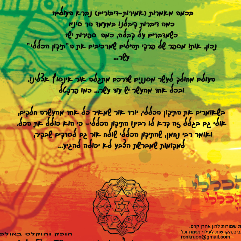 tikkun haklali reggae cd back cover