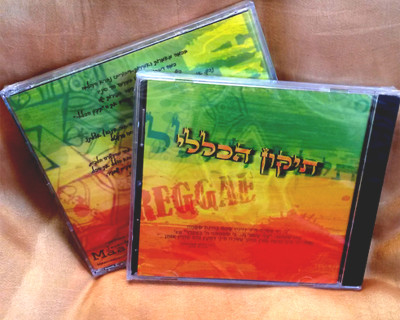 Tikkun Haklali Reggae – Physical CD