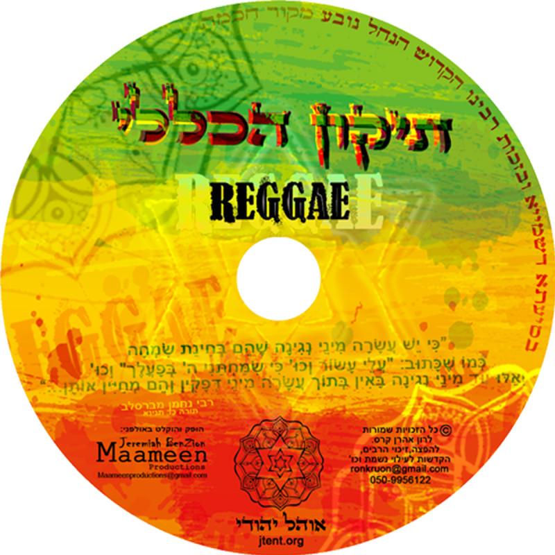 tikkun haklali reggae cd front cover