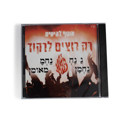 only want to dance  breslev Jewish dancing nanach breslov music