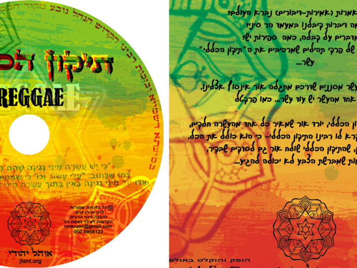 The Tikkun Haklali in Reggae