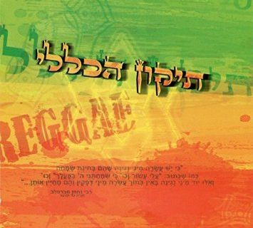 Tikkun HaKlali Reggae – Digital Download